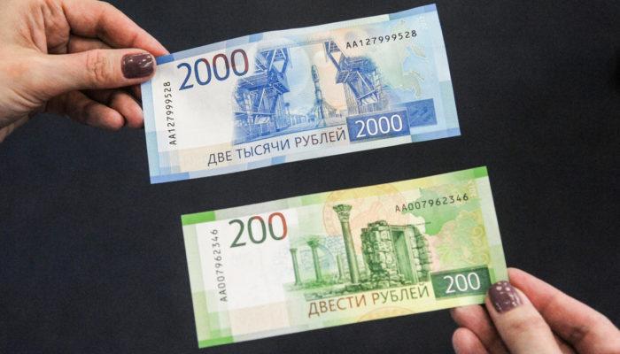 200 и 2000 рублей