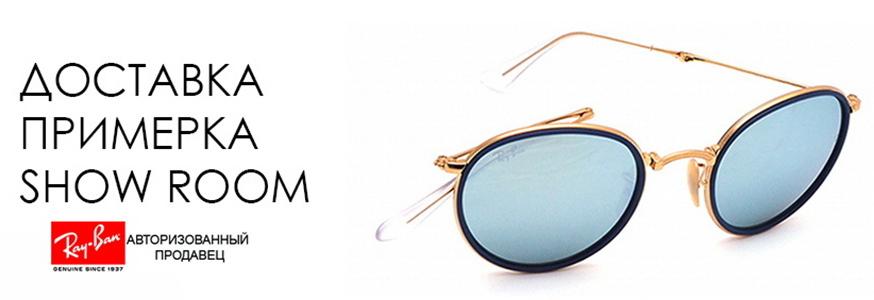 Где и как проверить популярные очки Ray-Ban