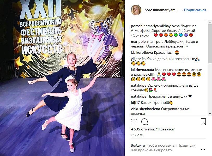 Дочь Марии Порошиной – Аграфена Древнова