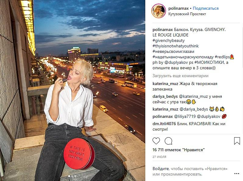 Инстаграм и Википедия Полины Максимовой