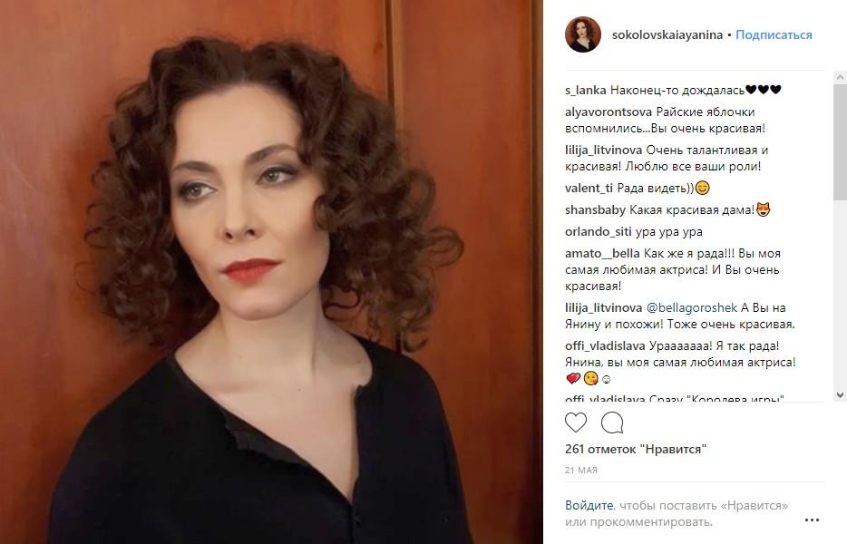 Инстаграм и Википедия Янины Соколовской (актриса)
