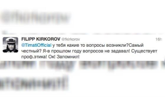 Конфликт Киркорова и Тимати 1 фото