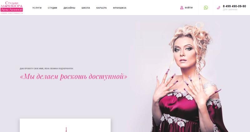 Лена Ленина салон маникюра официальный сайт