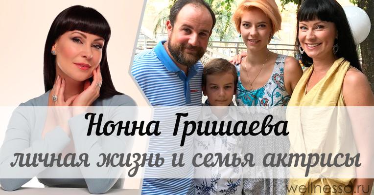 Нонна Гришаева: муж и дети актрисы + ФОТО