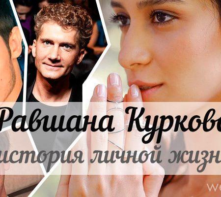 Равшана Куркова тайно вышла замуж: личная жизнь актрисы + ФОТО