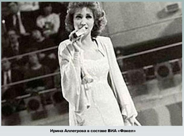 Мужья Ирины Аллегровой – фото, личная жизнь, биография, дети